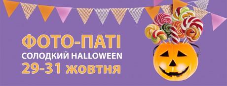 Свято Halloween 29-31 жовтня! #1