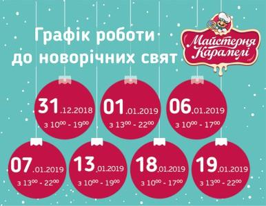Графік роботи Крамницьна свята #1