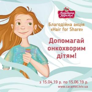 Благотворительная акция «Hair for Share» #1
