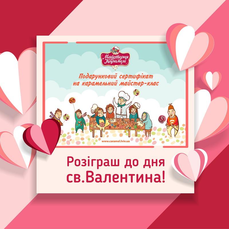 GIVEAWAY до Дня Св.Валентина #1
