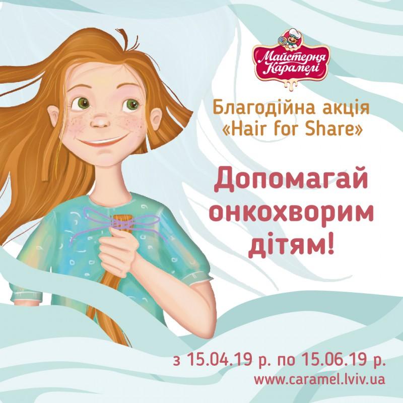 Благодійна акція  «Hair for Share» #1
